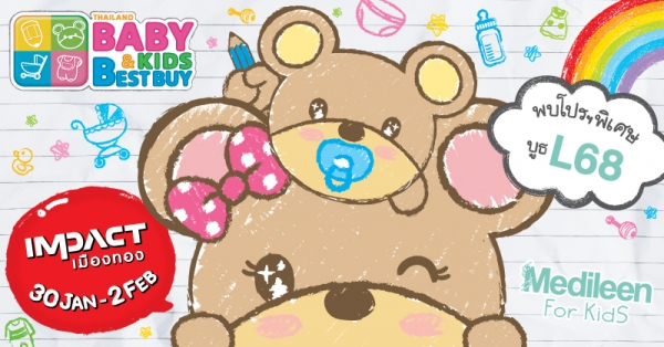 Thailand Baby&Kids Best Buy ครั้งที่ 36